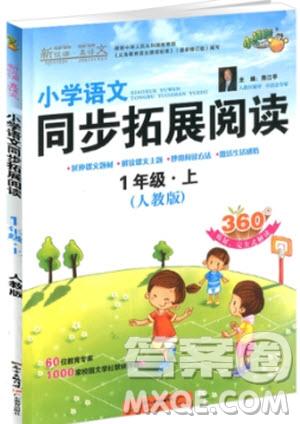 2018年人教版一年级上册小学语文同步拓展阅读参考答案