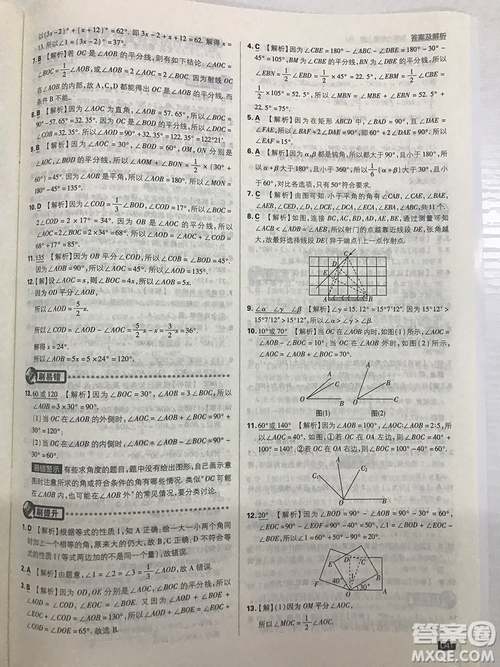 2019七年级上册数学人教版初中必刷题最新答