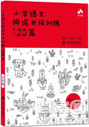2018年奇才教育小学语文阅读升级训练120篇5年级语文参考答案