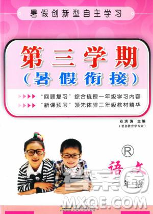 2018新版小学一年级语文RJ人教版第三学期暑假衔接答案