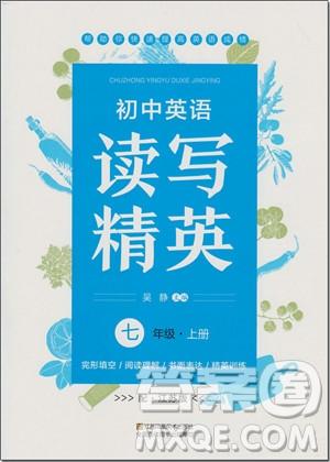 2018年江苏版初中英语读写精英七年级上参考答案