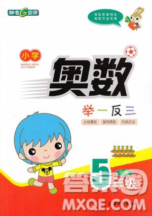 2018新版钟书G金牌B版小学奥数举一反三答案