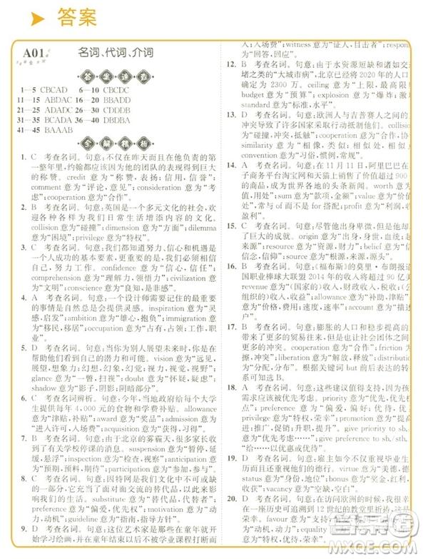 江苏公用2019全新恩波教养育江苏高考仿造试卷缀编优募化38+2套英语恢复案