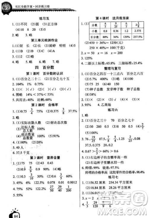 2018年六年级上册北边师傅版长江全能学案同步练习册数学参考恢复案