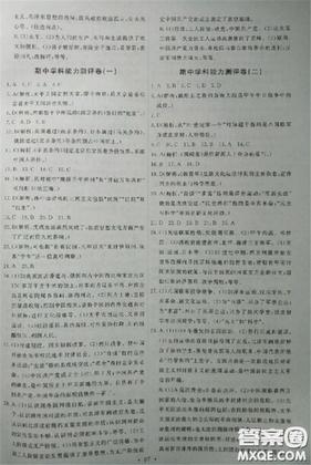 2018天舟文皓才干培育与测试上册八年级人教养版中国历史恢复案