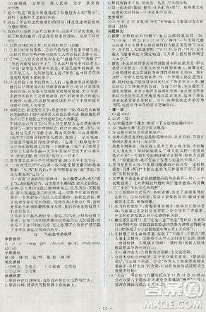 2018天舟文皓才干培育与测试语文必修1人教养版恢复案恢复案
