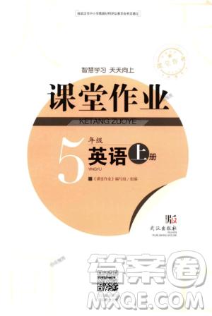 2018新版长江作业本课堂作业五年级英语上册外研版答案