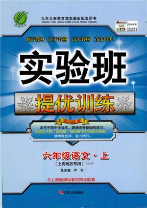 2018年实验班提优训练语文六年级上册上海地区专用SHJY参考答案