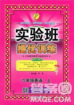 2018秋实验班提优训练6年级英语上册北京版BJ参考答案