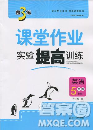 2018年秋金3练课堂作业实验提高训练五年级上册英语江苏版答案