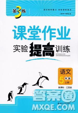 2018金三练课堂作业实验提高训练五年级语文上江苏版答案