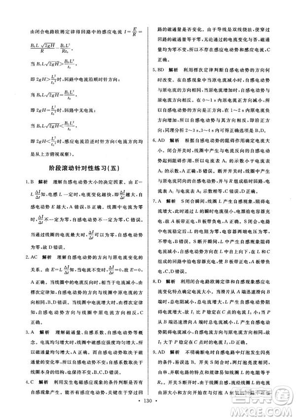 2018天舟文皓才干培育与测试物理选修3-2人教养版恢复案