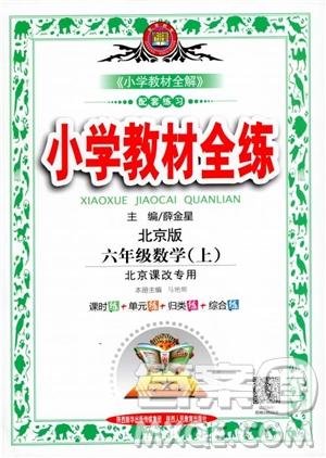 2018年小学教材全练6年级数学上册北京课改版参考答案