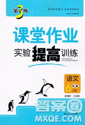 2018秋金3练课堂作业实验提高训练六年级语文上册新课标江苏版答案
