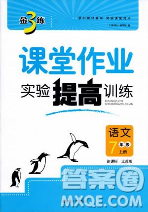 金三练2018课堂作业实验提高训练七年级语文上江苏版答案