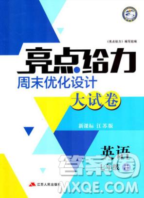 江苏版2018年亮点给力周末优化设计七年级英语上册参考答案