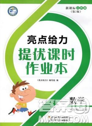 亮点给力提优课时作业本数学三年级上册江苏版2018年最新参考答案