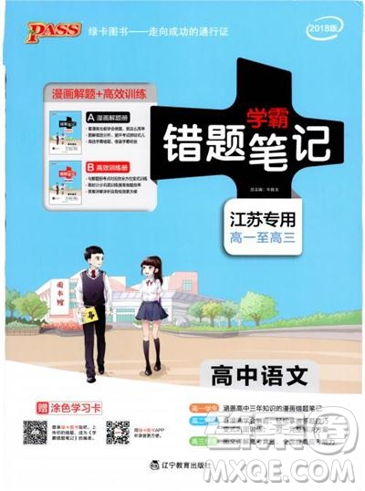 2019最新江苏专用版高中语文学霸错题笔记参考答案
