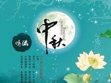 2018中秋节小作文 2018中秋节作文300字