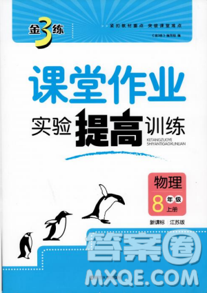 金三练2018课堂作业实验提高训练八年级物理上江苏版答案