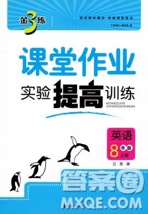 金三练2018课堂作业实验提高训练八年级英语上江苏版答案