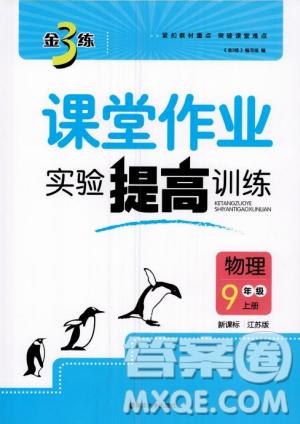 2018金三练课堂作业实验提高训练九年级物理上江苏版答案