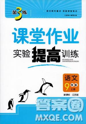 2018金三练课堂作业实验提高训练九年级语文上江苏版答案