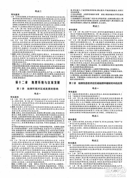 2019课堂新坐标地理高三一轮总复习人教版参考答案