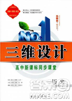 sohu搜狐网页版,7987807602606人教版2018—2019版三维设计历史必修3答案