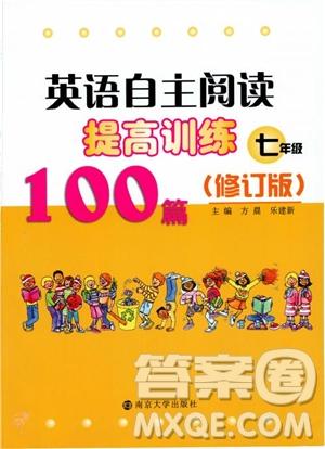 2018英语自主阅读提高训练100篇七年级参考答案