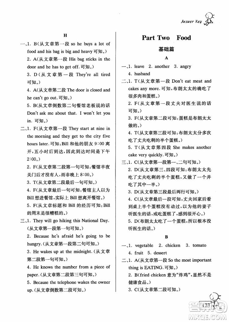 2018南大辅教6年级英语自主阅读提高训练100篇修订版参考答案