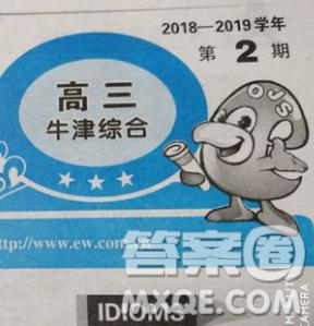 英语周报2018-2019高三牛津综合OJS第1期答案