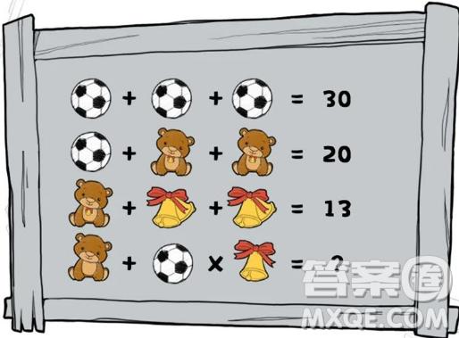 3个足球相加等于30图片答案 足球+足球+足球=30答案