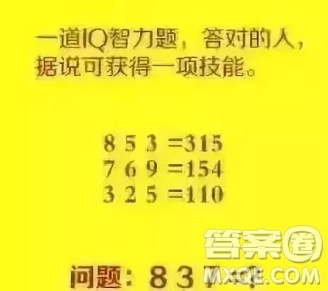 853=315,769=154,325=110,837=?