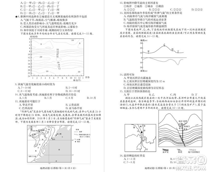 2019届湖南省长郡中学高三上学期第三次月考地理试题及答案
