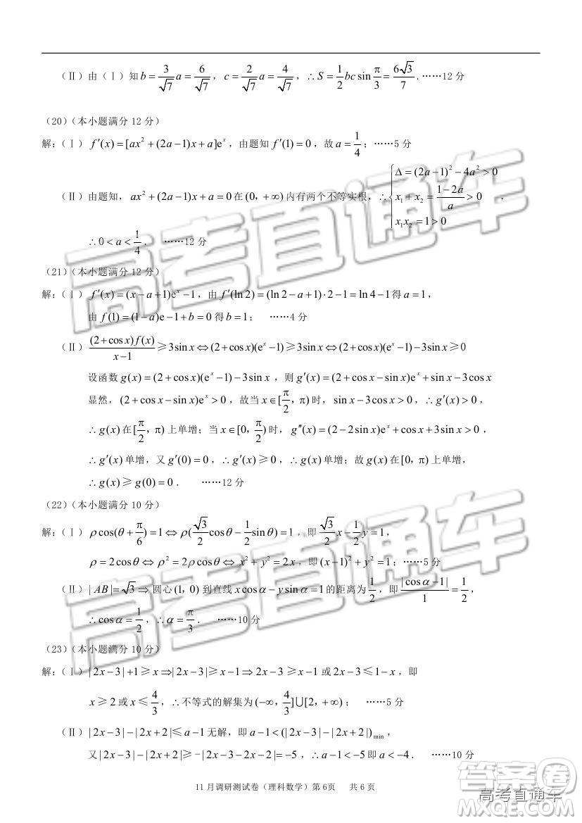 2019重庆市普通高等学校招生全国统一考试11月调研测试理数试题及参考答案