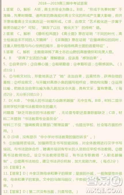 江西省南昌市第十中学2019届高三上学期期中考试语文试题答案