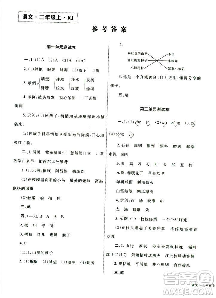 2018版人教版优化设计单元测试卷三年级数学上册参考语文