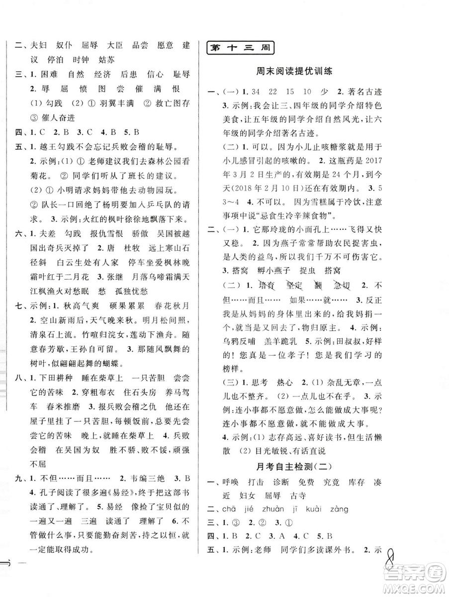 2018年亮点给力周末优化设计大试卷语文三年级上册江苏版答案