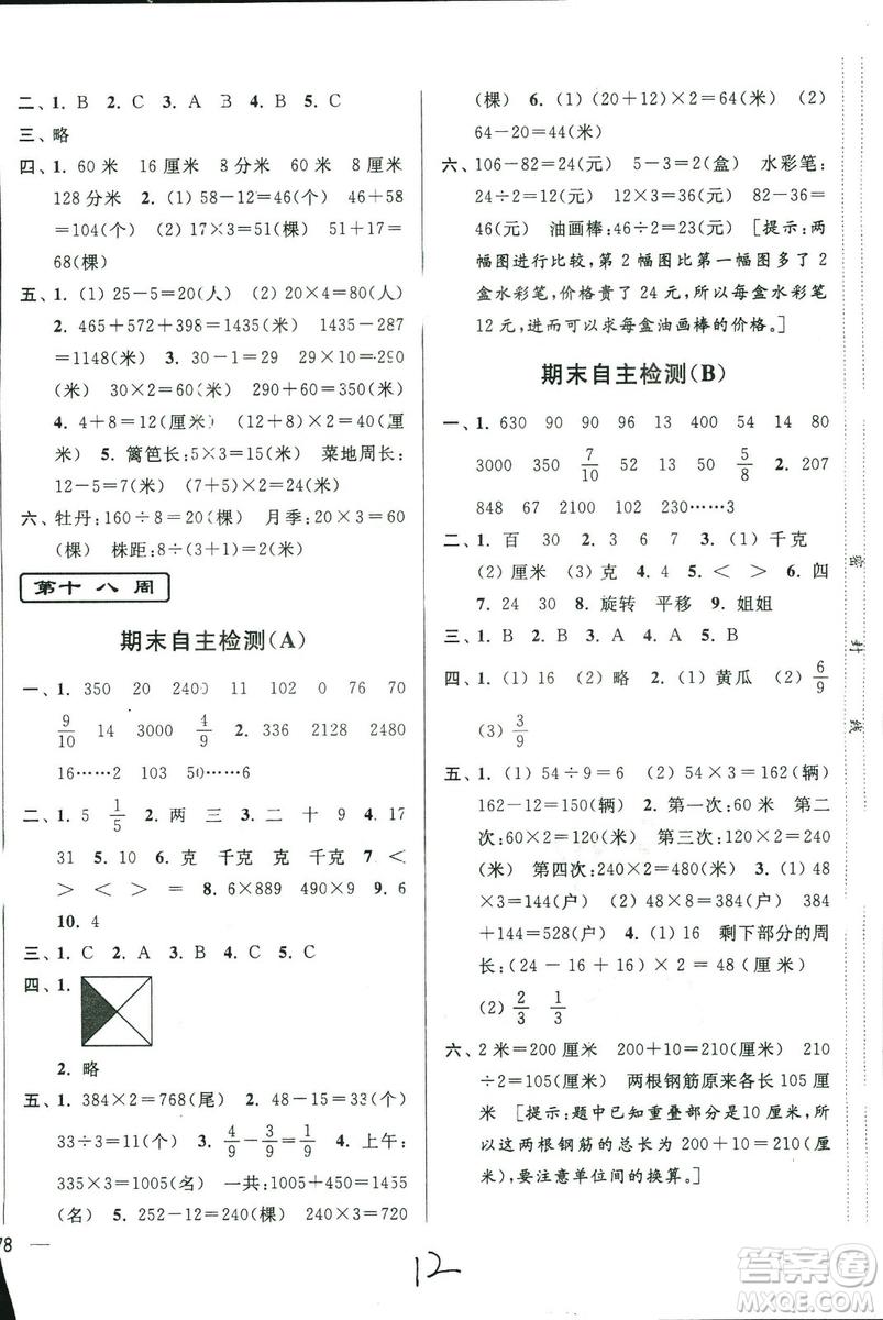 2018年亮点给力周末优化设计大试卷数学3年级上册新课标江苏版答案