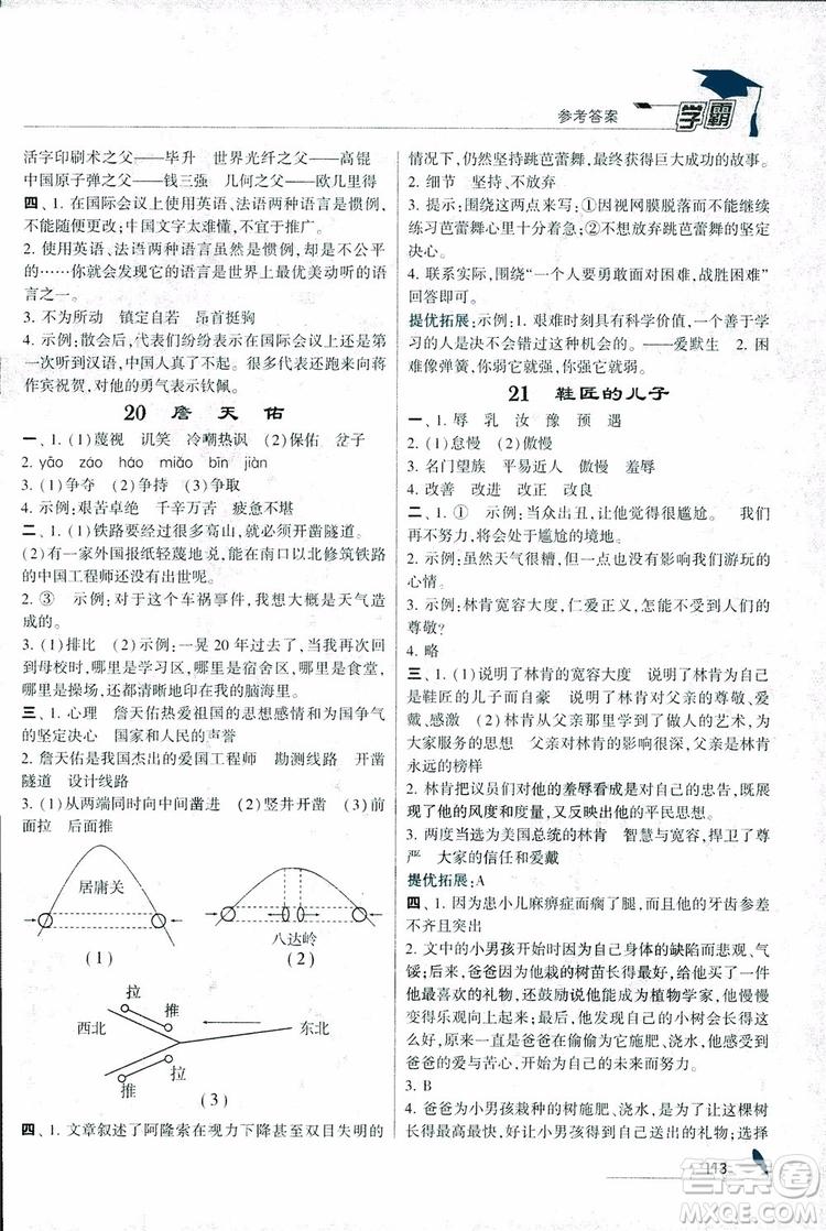 2018秋经纶学典学霸小学语文六年级上册江苏国标版参考答案