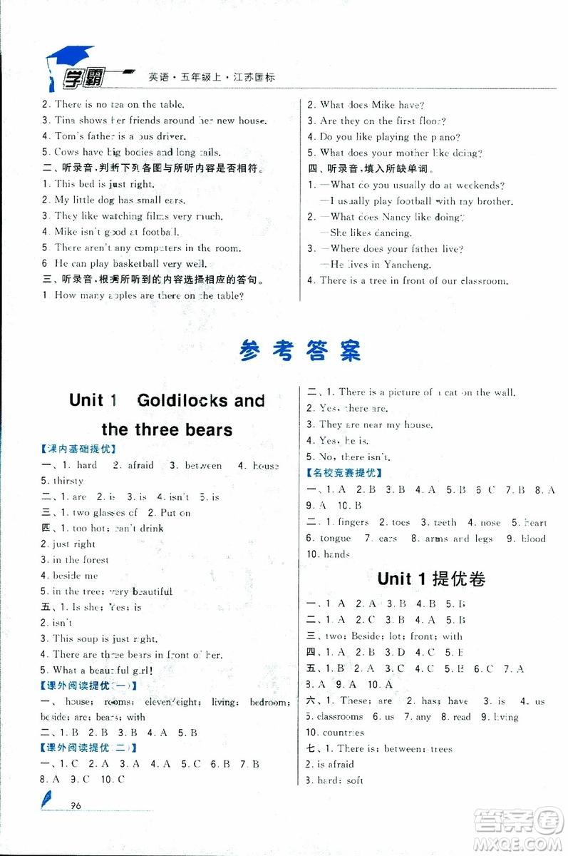 2018秋经纶学典小学学霸英语五年级上册江苏国标译林版参考答案
