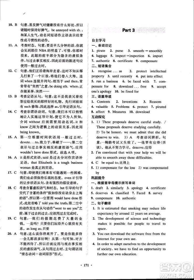 2018年凤凰数字化新学案高中英语学生用书模块10江苏版参考答案