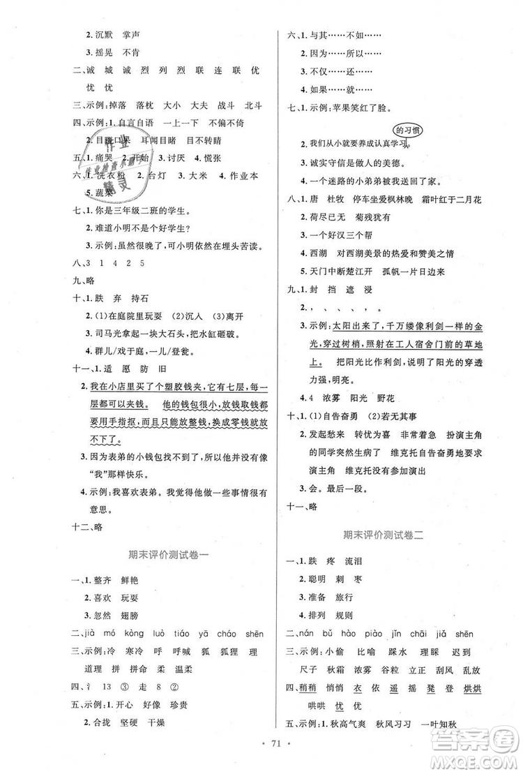 9787107328152三年级语文优化设计上册2018年人教增强版参考答案