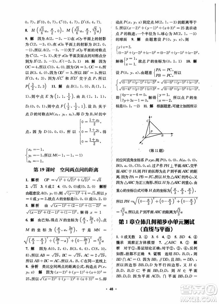 2018秋数字化凤凰新学案高中数学必修2苏教版参考答案