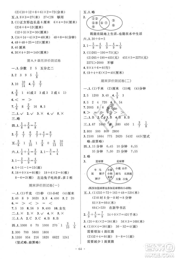 9787107317941小学同步测控优化设计2018年三年级数学上册人教版增强版答案