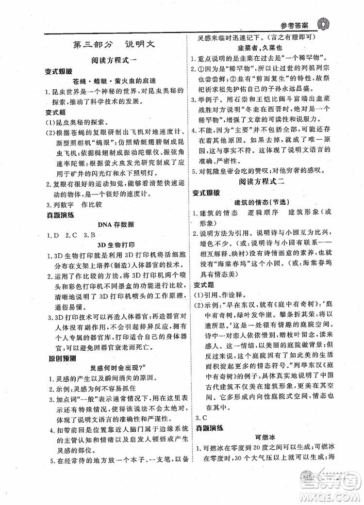 2019版新语思现代文能力型阅读训练九年级中考版参考答案