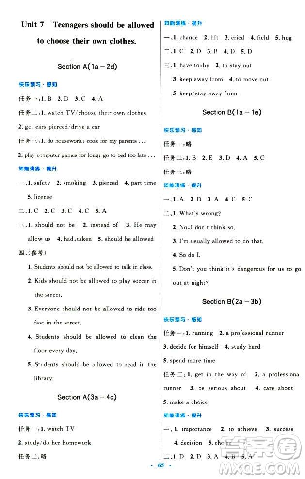 初中同步测控优化设计2018新版九年级英语全一册人教版答案