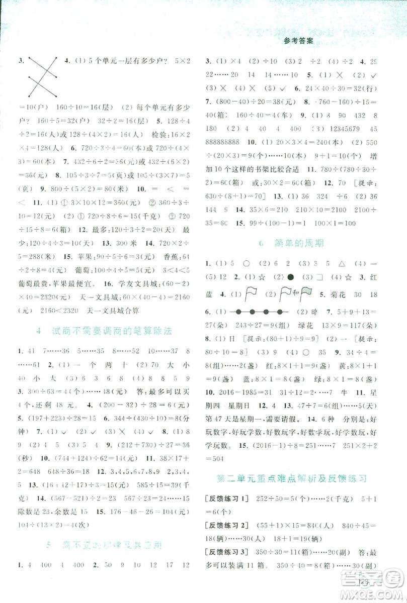 2018秋亮点给力提优班多维互动空间数学四年级上册新课标江苏版答案