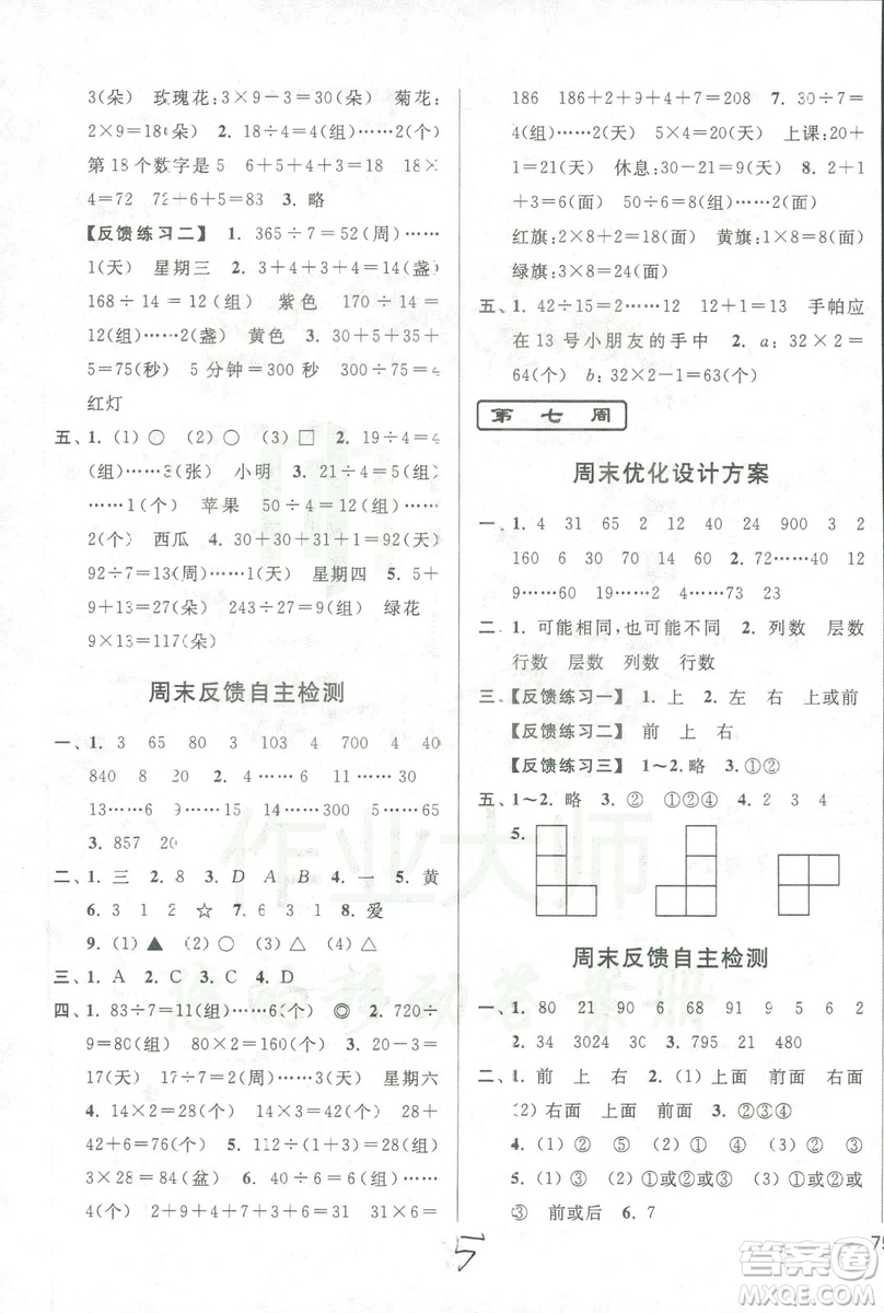 9787214209740亮点给力周末优化设计大试卷数学四年级上册江苏版答案